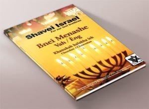 Bnei Menashe Chanukah Guide (Mizo & Kuki)