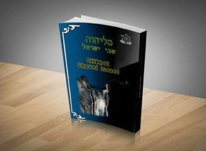 Slikhot Shavei Israel (Mizo & Kuki)