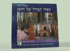 Juan's Big Secret (Hebrew)