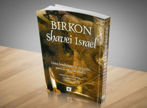 ברכון שבי ישראל