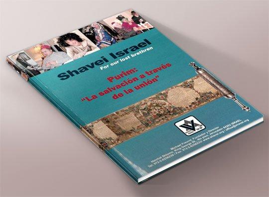 Shavei Israel Purim Guide (Spanish)