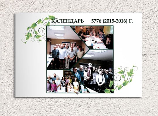 לוח השנה 5776 (רוסית)