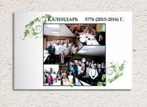 Calendario Judío 5776 (Ruso)