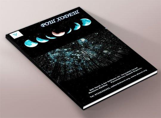 Shavei Israel Rosh Chodesh Guide (Russian)