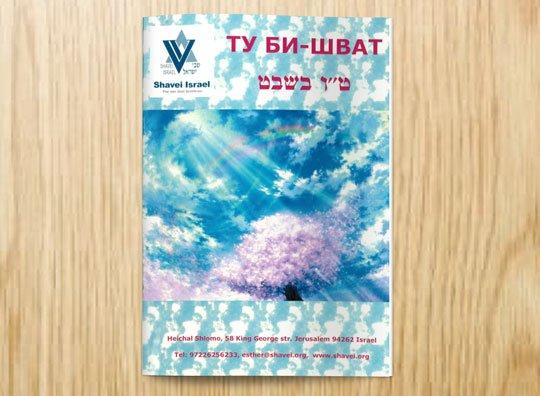 Guía para Tu Bishvat (Ruso)